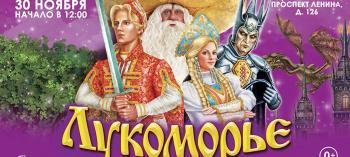 Обнинск. Отдых и развлечения: Национальный мюзикл «Лукоморье»