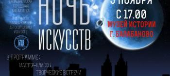 Обнинск. Отдых и развлечения: Ночь искусств в Балабанове