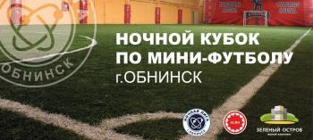 Обнинск. Отдых и развлечения: Ночной турнир по мини-футболу