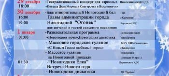 Afisha-go. Афиша мероприятий: Новогодние мероприятия Жуковского района