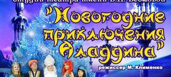 Afisha-go. Афиша мероприятий: Новогодние приключения Аладдина