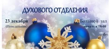 Обнинск. Отдых и развлечения: Новогодний концерт духового отделения