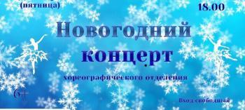 Afisha-go. Афиша мероприятий: Новогодний концерт хореографического отделения