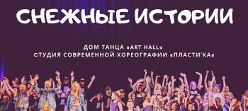 Afisha-go. Афиша мероприятий: Новогодний концерт «Снежные истории»