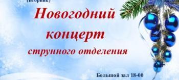 Обнинск. Отдых и развлечения: Новогодний концерт струнного отделения
