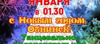 Afisha-go. Афиша мероприятий: Новогодняя ночь – 2020