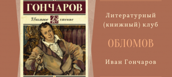 Обнинск. Отдых и развлечения: Обнинский книжный клуб приглашает