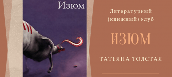 Afisha-go. Афиша мероприятий: Обсуждение книги Т. Толстой «Изюм»