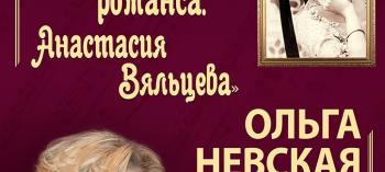Afisha-go. Афиша мероприятий: Ольга Невская «Дивы русского романса. Анастасия Вяльцева» - ОТМЕНА