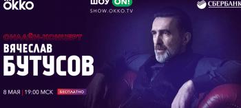 Afisha-go. Афиша мероприятий: Онлайн-концерт Вячеслава Бутусова