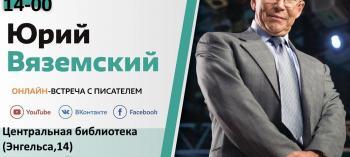 Обнинск. Отдых и развлечения: Онлайн-встреча с философом и писателем Юрием Вяземским