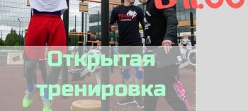 Обнинск. Отдых и развлечения: Открытая тренировка от «Malinoiszal»