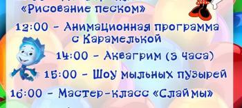 Afisha-go. Афиша мероприятий: Открытие студии детских праздников «Корпорация детства»