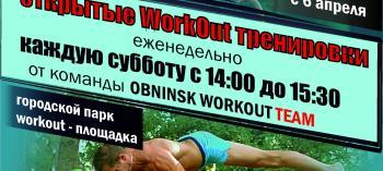 Afisha-go. Афиша мероприятий: Открытые Workout тренировки