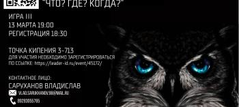 Afisha-go. Афиша мероприятий: Открытый чемпионат Обнинска по спортивному «Что? Где? Когда?»