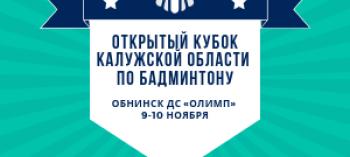 Afisha-go. Афиша мероприятий: Открытый Кубок Калужской области по бадминтону