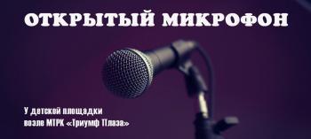 Обнинск. Отдых и развлечения: Открытый микрофон
