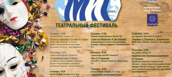 Afisha-go. Афиша мероприятий: Открытый театральный фестиваль «МИГ»