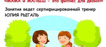 Afisha-go. Афиша мероприятий: Оздоровительные занятия «Мама и малыш»
