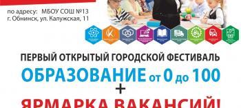 Обнинск. Отдых и развлечения: Первый городской фестиваль «Образование от 0 до 100»