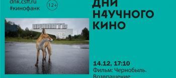Обнинск. Отдых и развлечения: Показ научного кино «Чернобыль. Возвращение»