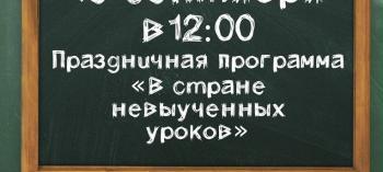 Обнинск. Отдых и развлечения: Праздничная программа ко Дню знаний в парке