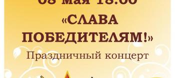 Обнинск. Отдых и развлечения: Праздничный концерт «Слава победителям!»