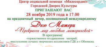 Обнинск. Отдых и развлечения: Праздничный вечер «Прекрасен мир любовью материнской»