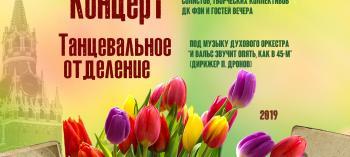 Обнинск. Отдых и развлечения: Праздничный вечер «Весна Победы снова с нами»