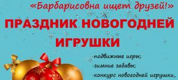 Обнинск. Отдых и развлечения: Праздник новогодней игрушки