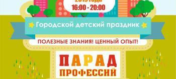Обнинск. Отдых и развлечения: Праздник «Парад профессий»