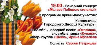 Обнинск. Отдых и развлечения: Праздник у городского фонтана