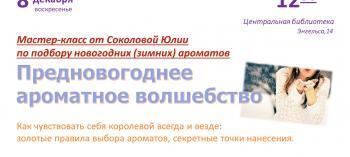 Обнинск. Отдых и развлечения: Предновогоднее ароматное волшебство