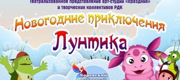 Afisha-go. Афиша мероприятий: Представление в Боровске «Новогодние приключения Лунтика»