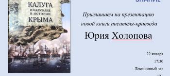 Afisha-go. Афиша мероприятий: Презентация книги Юрия Холопова