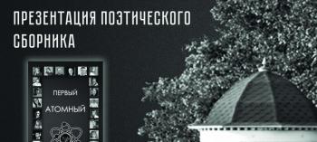 Afisha-go. Афиша мероприятий: Презентация сборника обнинских поэтов