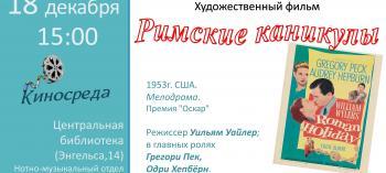 Обнинск. Отдых и развлечения: Проект «Киносреда»