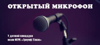 Afisha-go. Афиша мероприятий: Проект «Открытый микрофон»