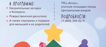 Afisha-go. Афиша мероприятий: Программа «В поисках рождественского чуда»