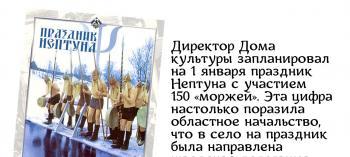 Обнинск. Отдых и развлечения: Просмотр фильма «Праздник Нептуна»