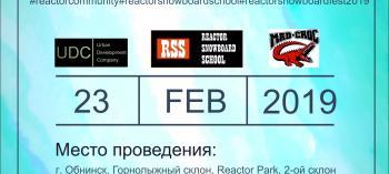 Afisha-go. Афиша мероприятий: Reactor snowboard Fest