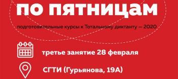 Обнинск. Отдых и развлечения: Русский по пятницам к тотальному диктанту в СГТИ