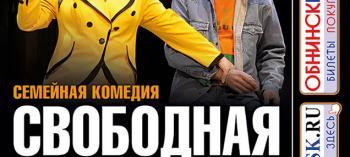 Обнинск. Отдых и развлечения: Семейная комедия «Свободная пара»