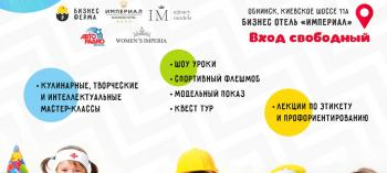 Обнинск. Отдых и развлечения: Семейный фестиваль «Профессионалы будущего»