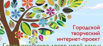 Afisha-go. Афиша мероприятий: Семейный интернет-проект «Генеалогическое древо моей семьи «Мой мир – моя семья!»