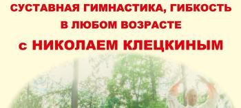 Afisha-go. Афиша мероприятий: Шаолиньский цигун с Николаем Клёцкиным
