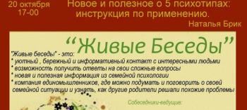 Обнинск. Отдых и развлечения: Школа повышения родительской компетентности «Живые беседы»