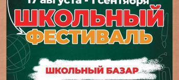 Обнинск. Отдых и развлечения: Школьный фестиваль