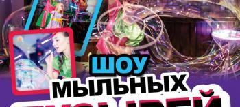 Обнинск. Отдых и развлечения: Шоу мыльных пузырей