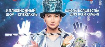 Обнинск. Отдых и развлечения: Шоу-спектакль «Чудесарий волшебника Рафаэля»
